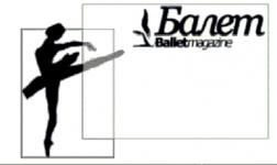 ballet1-1